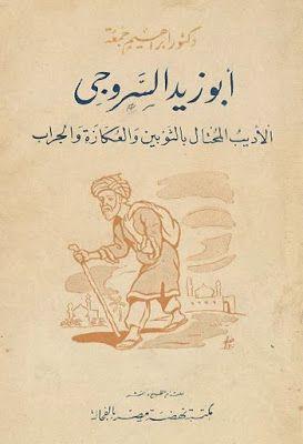 ابو زيد السروجي ابراهيم جمعة Pdf Arabic Calligraphy