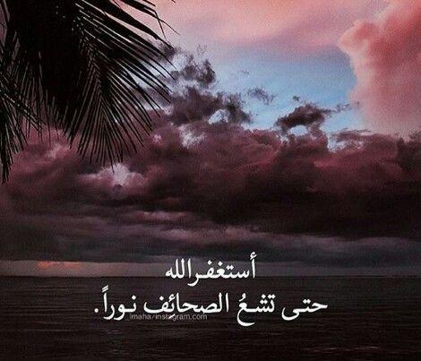 أستغفر الله العظيم واتوب اليه عدد ما كان وعدد ما سيكون و غدد