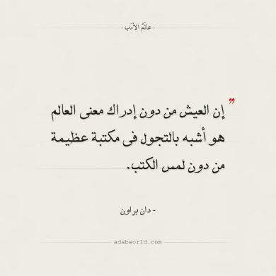 Pin By Fowzi On Egitim Cool Words Arabic Quotes Words
