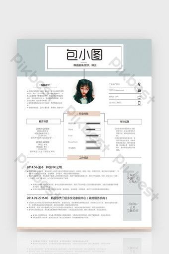 Clean Korean Translation Teaching Resume Word Resume Template Pikbest Word Resume Words Teaching Resume Resume Template