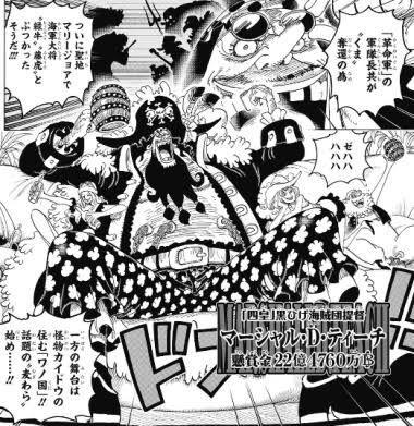 ワンピースの黒ひげさん強いのに人気がない 漫画 マンガ アニメ 声優 ガンダム ジャンプ onepiece ワンピース manga pages dark lord team photos