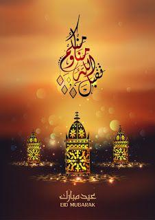 صور عيد الفطر 2020 اجمل صور تهنئة لعيد الفطر المبارك Eid Al Fitr Pictures Eid