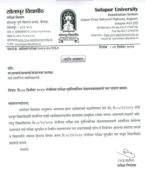 Marathi Book Application