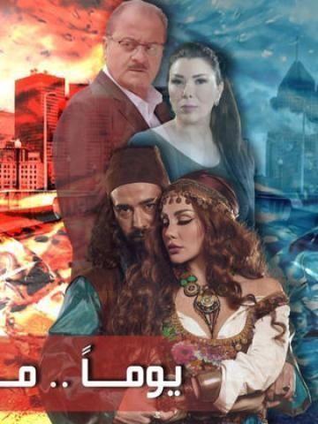 مسلسل يوما ما الحلقة 14 الرابعة عشر Movie Posters Movies Poster