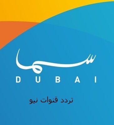 تردد قناة سما دبى Sama Dubai الجديد 2018 نايل سات ترددات قنوات نيو I 9 Dubai Calligraphy