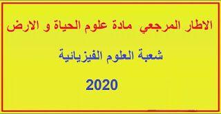 الاطار المرجعي مادة علوم الحياة و الارض شعبة العلوم الفيزيائية 2020 Math Arabic Calligraphy Math Equations