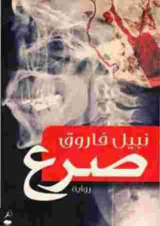 رواية صرع نبيل فاروق Pdf رواية صرع هى أخر اعمال الدكتور نبيل فاروق يكتشف أحد جر احي الأعصاب علاج ا للصرع باستخدام الليزر Books Reading My Books