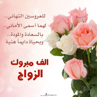 صور تهنئة بالزواج 2019 بطاقات الف مبروك الزواج Cute Love Images Arabic Calligraphy Art Love Images