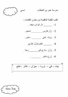 الكلمة الناقصة Language Arabic Grade Level الصف الاول School Subject لغة عربية Main Content الكلمة الناقصة Oth Worksheets Online Workouts Online Activities