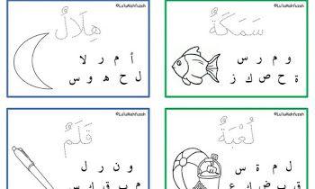 انشطة بسيطة للاطفال يبحث عن الكلمة يكونها من الحروف تحميل Pdf Math Labels Math Equations