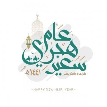 سعيد تحية سنة جديدة مع بطاقة الخط العربي هجري دين الاسلام اسلامية Png والمتجهات للتحميل مجانا Hijri Year Happy Islamic New Year Islamic New Year