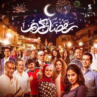 معلومات عن المسلسل المصري رمضان كريم ونبذة عنه Blog Posts Blog