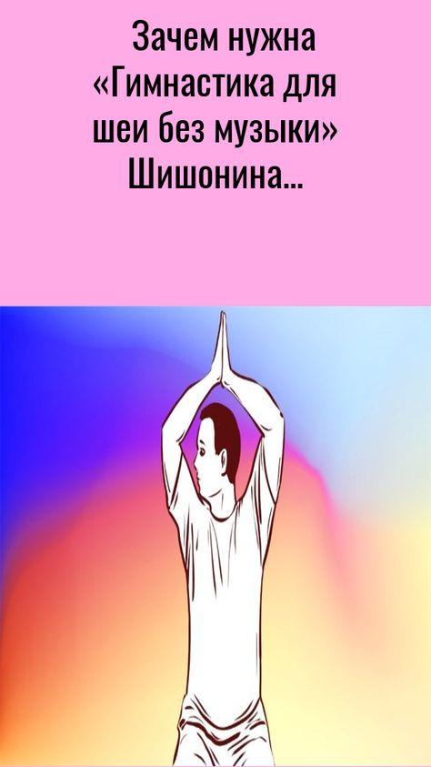 Zachem Nuzhna Gimnastika Dlya Shei Bez Muzyki Shishonina V 2021 G