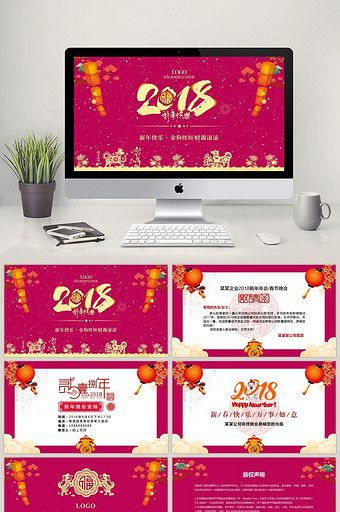 2018 New Year Annual Meeting Event Invitation Greeting Card Ppt Template Powerpoint Pptx Free Download Pikbest Event Invitation Printable Invitation Card Invitations