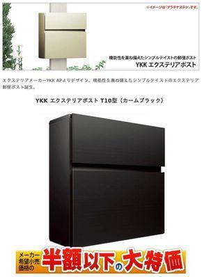 Ykk Ap エクステリアポストt10型 カームブラック B77568 郵便ポスト ポスト Diy エクステリア
