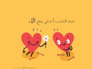 صور عيد حب سعيد 2020 عالم الصور Valentine Picture Arabian Beauty Happy Valentine