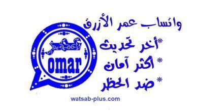 واتساب عمر باذيب ضد الحظر تنزيل واتس عمر 2020 Whatsapp Omar واتس اب بلس الذهبي ضد الحظر Whatsapp Plus Omar Blue Home Decor Decals