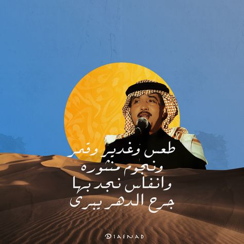 محمد عبده Pop Art Collage Art Poster Design Pop Art Posters