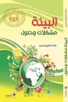 البيئة مشكلات وحلول عادل الشيخ حسين Free Download Borrow And Streaming Internet Archive Books Education