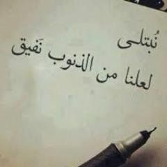 حكم عن المعصية بوستات فيس بوك دينية Words Quotes Arabic Jokes Words