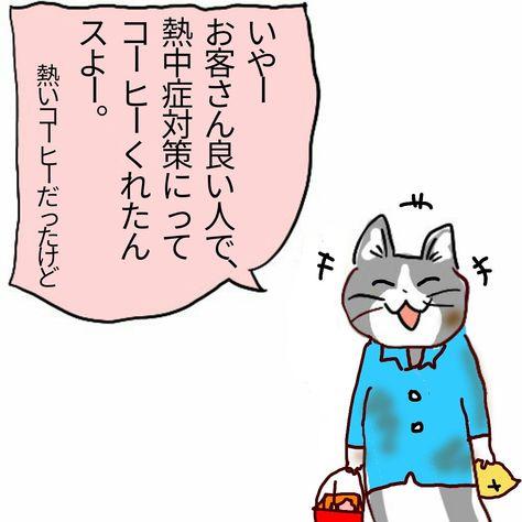 ☆現場猫コラ(本編Part2)