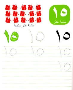 Wipe Clean Arabic Numbers Arabic Alphabet For Kids Cleaning Wipes Clean Book