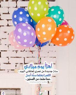 صور تهنئة عيد ميلاد 2021 احلى بوستات عيد ميلاد Happy Birthday Birthday Images Home Decor Decals Love Smile Quotes