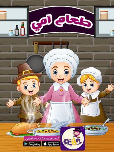 اجمل 7 قصص اطفال مصورة عن فضل الام تطبيق حكايات بالعربي Character Google Play Play