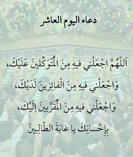 دعاء اليوم في رمضان 1440 لكل يوم دعاء جميع ادعية شهر رمضان 2019 Ramadan Duaa Islam Quran