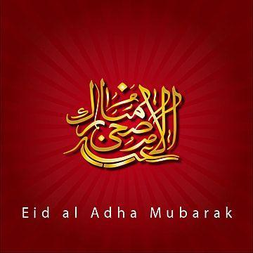 عيد أضحى مبارك Eid Cards Islamic Patterns Eid Al Adha