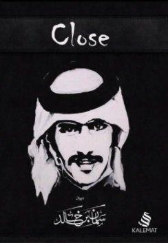 الشاعر سلمان بن خالد العتيبي