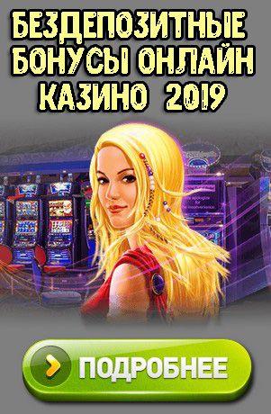 Лучший бездепозитный бонус казино фараон24 игровые автоматы