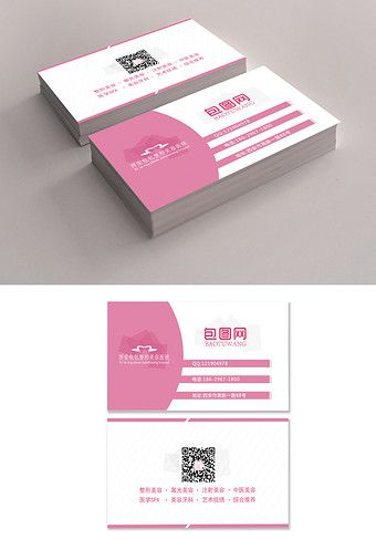 Fashion Simple Pink Beauty Salon Business Card Psd Free Download Pikbest Beauty Salon Business Cards Beauty Salon Business Card Psd Free