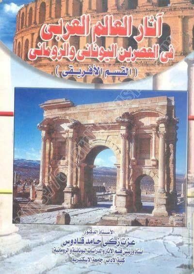 آثار العالم العربي في العصرين اليوناني والروماني القسم الإفريقي لعزت زكي حامد قادوس Pdf Architecture