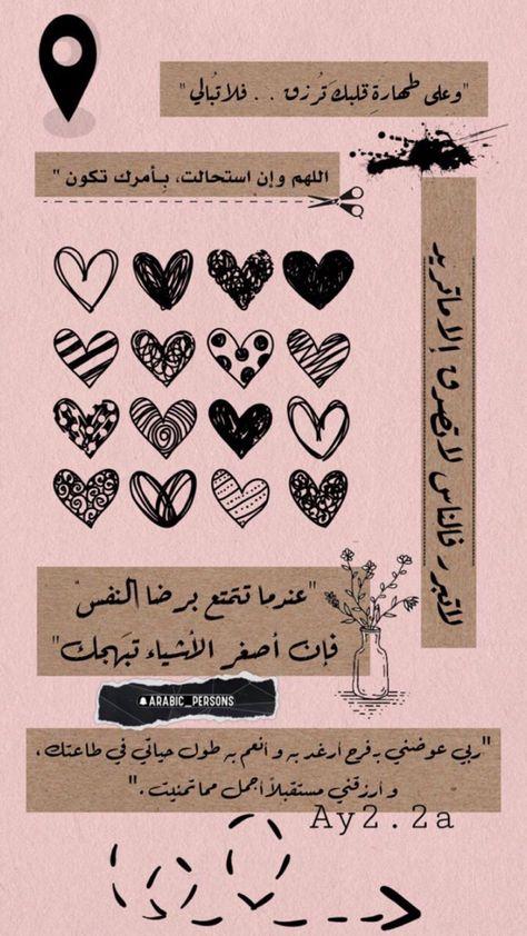 ملصقات Iphone Wallpaper Quotes Love Love Smile Quotes Pretty Quotes