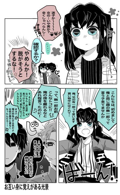 滅 無 刃 漫画 一郎 の 鬼