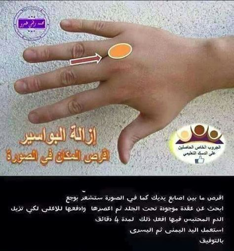 Pin By Sawsan On Information Health Advice Natural Medicine Health Healthy
