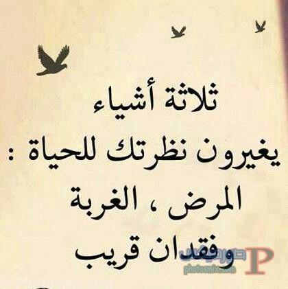 صور-عن-المريض-13 صور عن المريض والتعب صور مكتوب عليها دعاء ادعية للمريض  للفيس بوك | Words quotes, Short quotes love, Beautiful arabic words