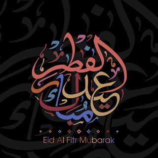 صور عيد الفطر 2020 اجمل صور تهنئة لعيد الفطر المبارك Eid Al Fitr Image Sport Team Logos