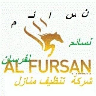 من اكبر شركات تنظيف موكيت وسجاد وكنب بالرياض Lins Arabic Calligraphy