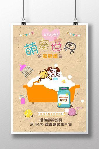 Creative Cartoon Cute Pet Shop Poster Sign Design Templates