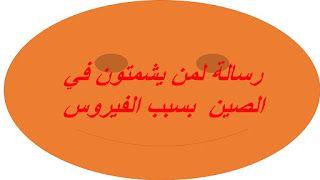 البيت العربي رسالة لمن يشمتون في الصين بسبب الفيروس Blog Posts Blog Post