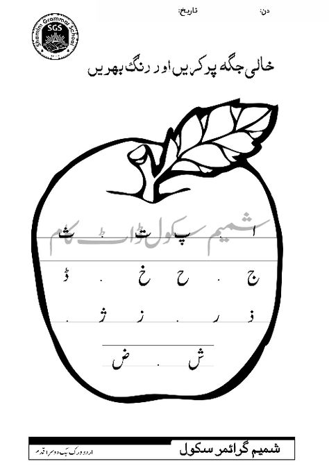 urdu worksheet | Urdu alfaz jor-tor | wondring | Pinterest ...