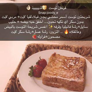 الفرنش توست Cooking Recipes Food Food And Drink