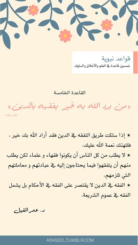 فريق أراسيل الدعوي Posts Tagged قواعد نبوية Ramadan Quotes Islam Facts Islamic Messages