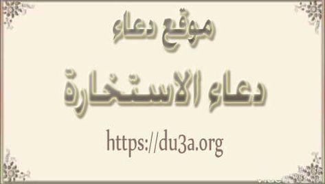 دعاء الاستخارة الصحيح مكتوب Arabic Calligraphy