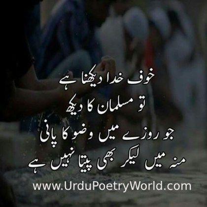 Ramzan Mubarak Poetry Islamic 2019 Ramdan Mubarak Images Ramadan Quotes Islamic Love Quotes Islamic Quotes