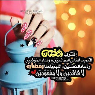 رمزيات رمضان 2021 احلى رمزيات عن شهر رمضان Love U Mom Islam For Kids Ramadan