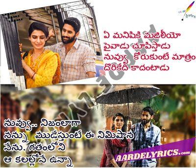 Ye Manishike Majiliyo Song Lyrics From Majili 2019 Telugu Movie Lyrics Songs Song Lyrics