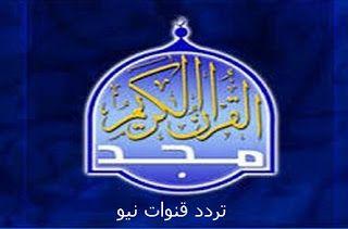 تردد قناة المجد للقران الكريم 2018 على نايل سات وعربسات ترددات قنوات نيو Quran
